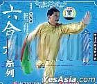 Liu He Quan Xi Lie - Liu He Dao Er Lu (VCD) (China Version)