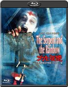 The Serpent And The Rainbow [Incl. Japanese Dub] [Collector's Edition] (Japan Version)