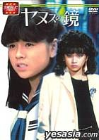 Daiei TV Drama Series: Yanusu no Kagami DVD Box Part.1 (Japan Version)