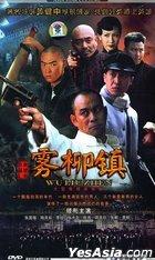 Wu Liu Zhen (DVD) (End) (China Version)