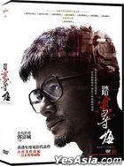 Port of Call (2015) (DVD) (Director's Cut) (2-Disc Edition) (Taiwan Version)