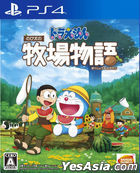 Doraemon: Nobita no Bokujou Monogatari (Japan Version)