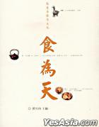 Fan Hou Cha Yu Tan Wen Hua -  Shi Wei Tian