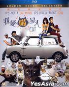我愛喵星人 (2015) (Blu-ray) (香港版)
