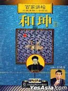 Lecture Room - Zheng Shuo He Kun 2 (DVD) (China Version)