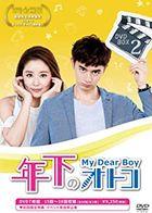 My Dear Boy (DVD) (Box 2) (Japan Version)