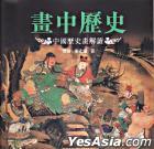 畫中歷史 - 中國歷史畫解讀