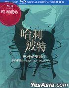 哈利波特:死神的聖物 1 (2010) (Blu-ray) (幻彩雙碟版) (台灣版)