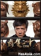 ライジング・ドラゴン(十二生肖)中国映画OST