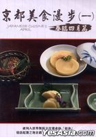 Japanese Cuisine 1 April (DVD) (Taiwan Version)