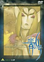 Blue Submarine No.6 DVD Collection Vol.2 (Japan Version)