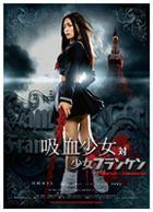 吸血少女 vs Frankenstein Girl - Blood Stained Edition (DVD) (日本版)