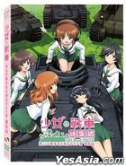 Girls und Panzer Compilation Movie (2012) (Blu-ray) (Taiwan Version)