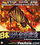 The World Sinks Except Japan (Hong Kong Version)