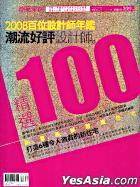 潮流好評設計師精選100 - 2008百位設計師年鑑