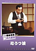 Shochiku Shin Kigeki Kanbi Fujiyama Kokoroutsu Nami (DVD) (Japan Version)