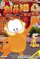 The Garfield Show 5 (DVD) (Taiwan Version)