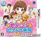 貓狗動物病院 成為出色的獸醫! (3DS) (日本版)
