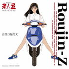 Roujin Z Soundtrack 30th Anniversary CD(Japan Version)