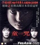 The Complex (2013) (VCD) (Hong Kong Version)