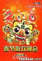 2010 CCTV Spring Festival Gala (DVD) (China Version)