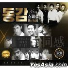 Special Dance Best (2CD)