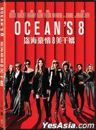 Ocean's 8 (2018) (DVD) (Hong Kong Version)