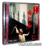 Xiang Ren He (LPCD 1630) (China Version)