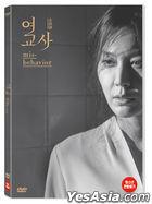 女教師 (DVD) (韓國版)