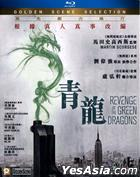 Revenge Of The Green Dragons (2014) (Blu-ray) (Hong Kong Version)