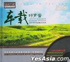 Voice In The Car (Vinyl CD) (China Version)