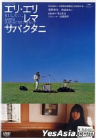 Eli, Eli, Lema Sabachthani (DVD) (Normal Edition) (English Subtitled) (Japan Version)