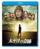 太平洋的奇蹟 被稱為狐狸的男人 (Blu-ray) (日本版)