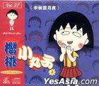 Chibi Maruko Chan 3 (VCD) (Ep. 37) (Hong Kong Version)