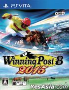 Winning Post 8 2015 (Japan Version)