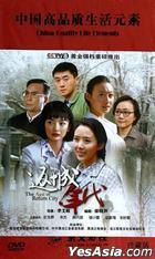 返城年代 (DVD) (完) (中国版)