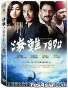 海难1890 (2015) (DVD) (台湾版)