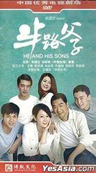 He and His Sons (H-DVD) (End) (China Version)