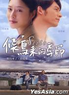 Stilt (DVD) (English Subtitled) (Taiwan Version)