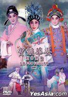 Cheung Po Wah Cantonese Opera 2 Karaoke (DVD + CD)