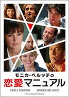 Manuale D'amore (DVD) (Japan Version)