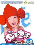 2-5 Sui Guo Yu Tong Yao MTV (China Version)