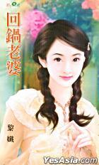 Tian Ning Meng 058 -  Hui Guo Lao Po