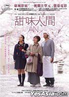 甜味人間 (2016)(DVD) (香港版)
