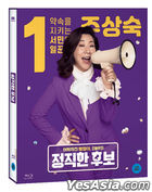Honest Candidate (Blu-ray) (Korea Version)