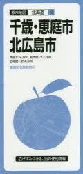 chitose eniwashi kitahiroshimashi toshi chizu hotsukaidou 10