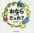 onara shitano daare sankuchiyuari butsukusu SANCTUARY BOOKS