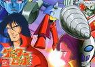 GETTER ROBOT VOL.2 (Japan Version)