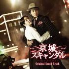 Korean Drama Capital Scandal Original Soundtrack (ALBUM+DVD)(Japan Version)
