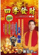 2012 Si Ji Fa Cai Huang Li
